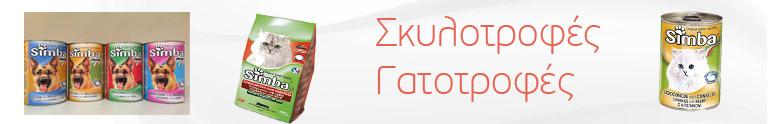 ΣΚΥΛΟΤΡΟΦΕΣ - ΓΑΤΟΤΡΟΦΕΣ