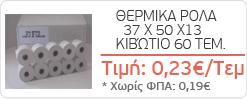 Θερμικά ρολά 37Χ50 κιβώτιο 60 τεμ.